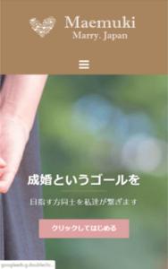 Maemuki Marry.Japan マエムキメリージャパン