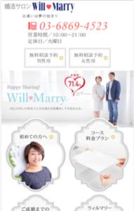 Will Marry(ウィルマリー)